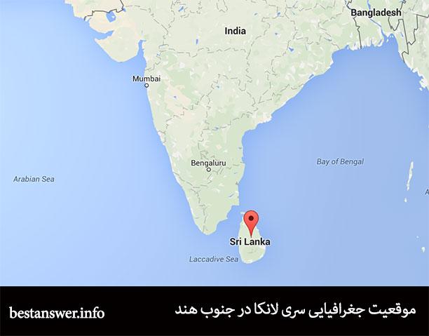 چای سیلان در کشور سریلانکا در جنوب شبه قاره هند کشت میشود