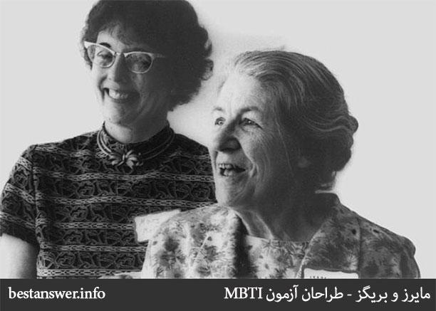 عکس مایرز و بریگز - مادر و دختری که تست شخصیت شناسی MBTI یا آزمون شخصیت شناسی MBTI را طراحی کردند