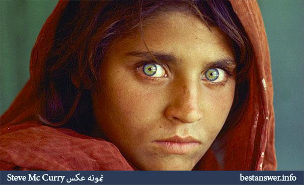 عکس دختر افغان - استیو مک کری - نشنال جئوگرافی 1985