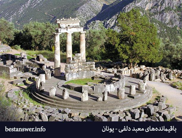 عکس معبد دلفی یا نیایشگاه دلفی - محل استقرار پیشگوها یا اوراکل ها
